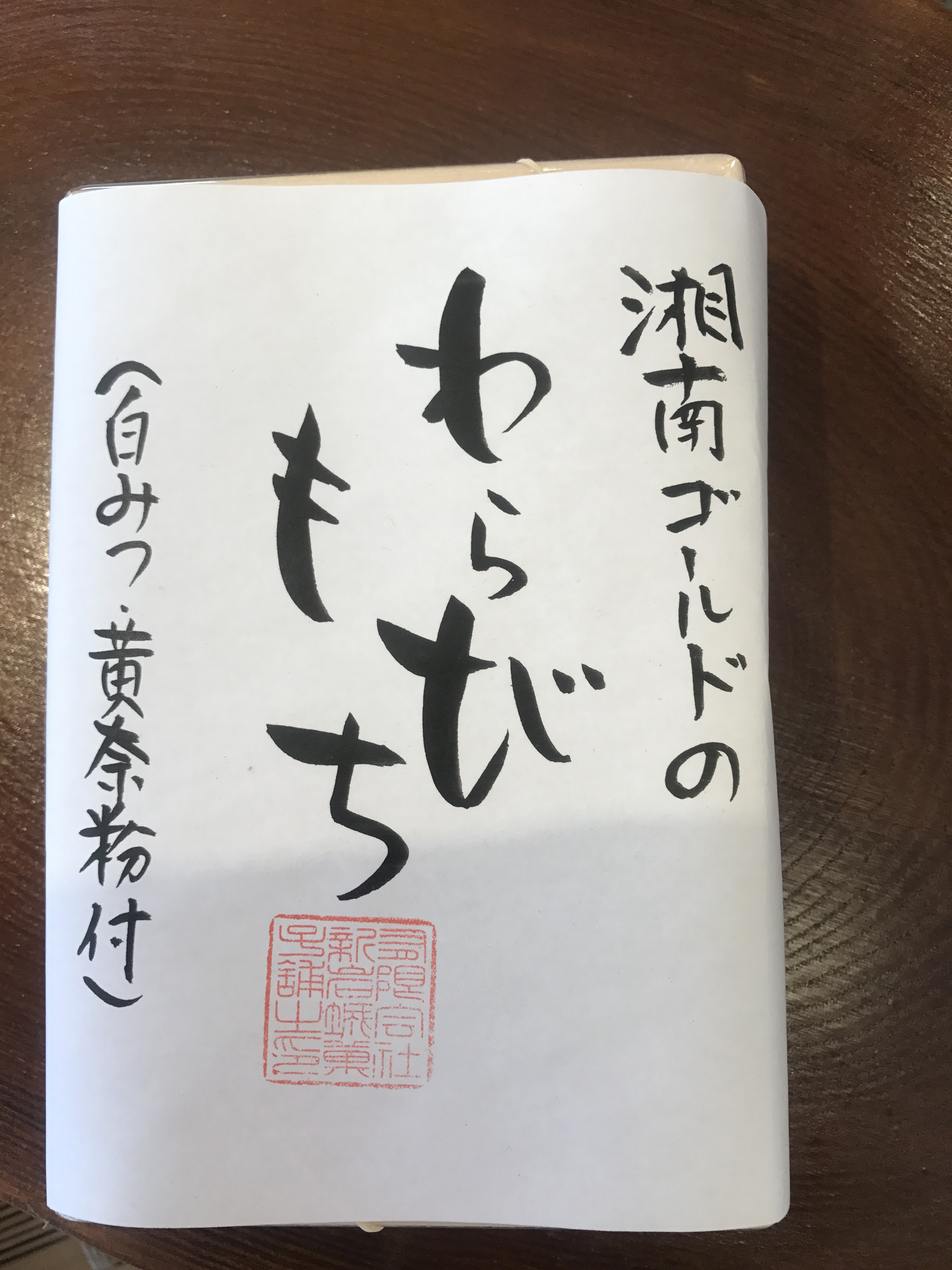 湘南ゴールドのわらび餅