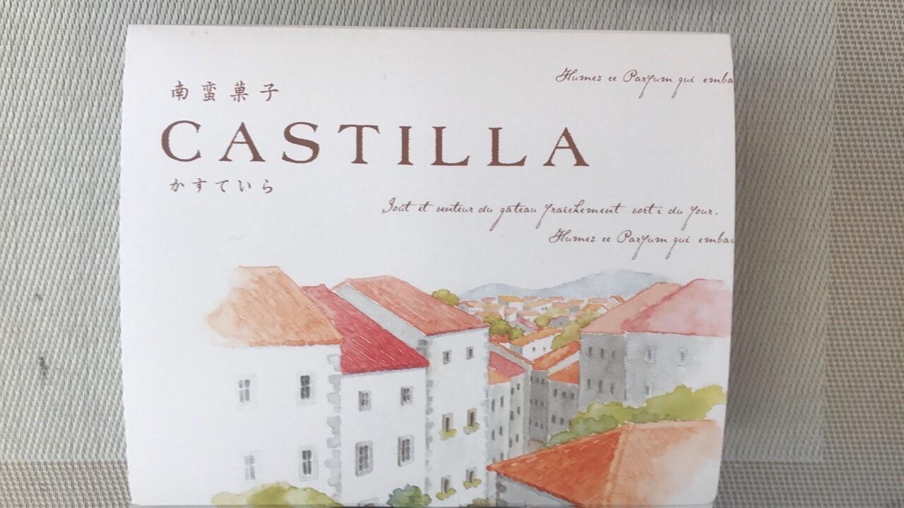 新岩城の自家製カステラ