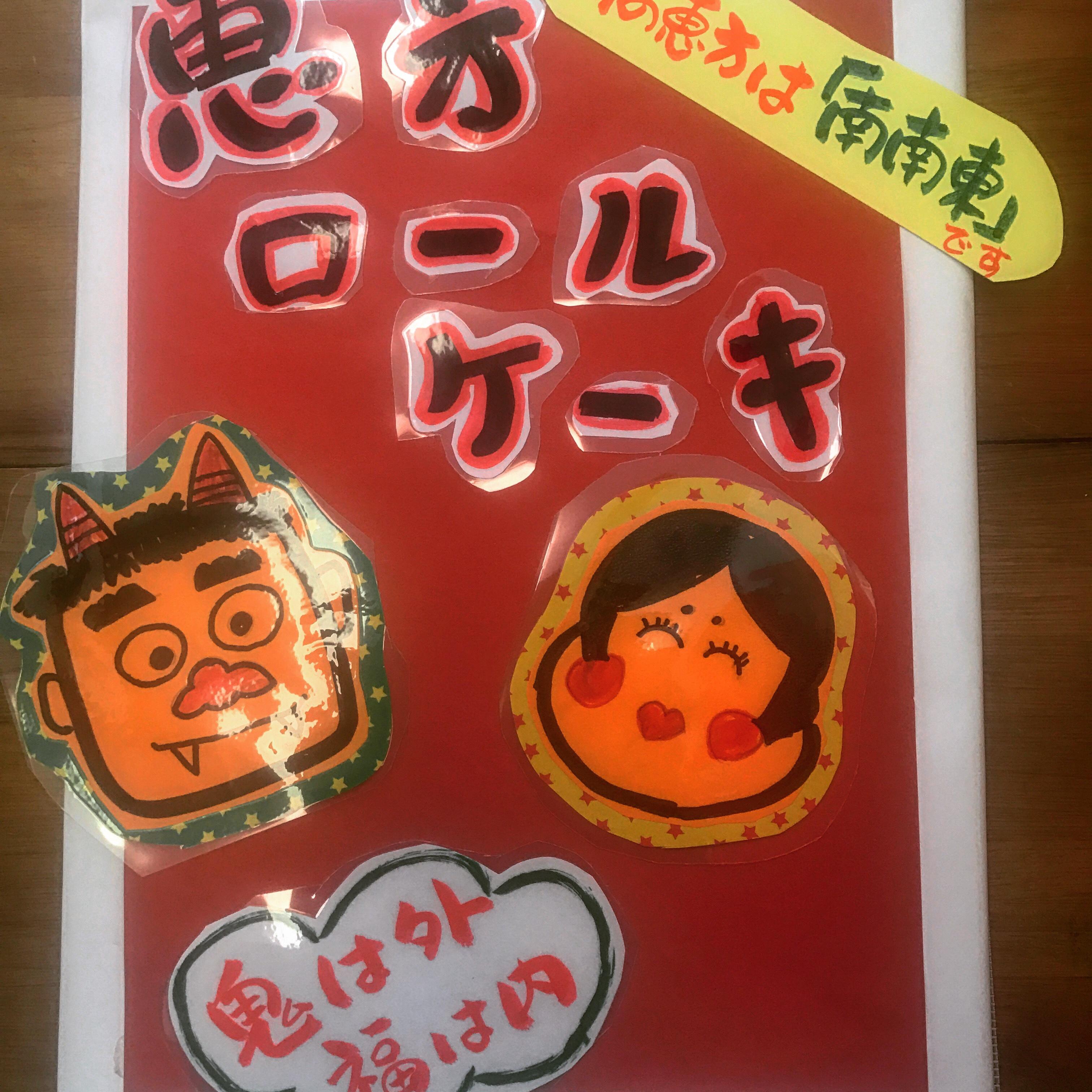 新岩城の恵方ロールケーキ