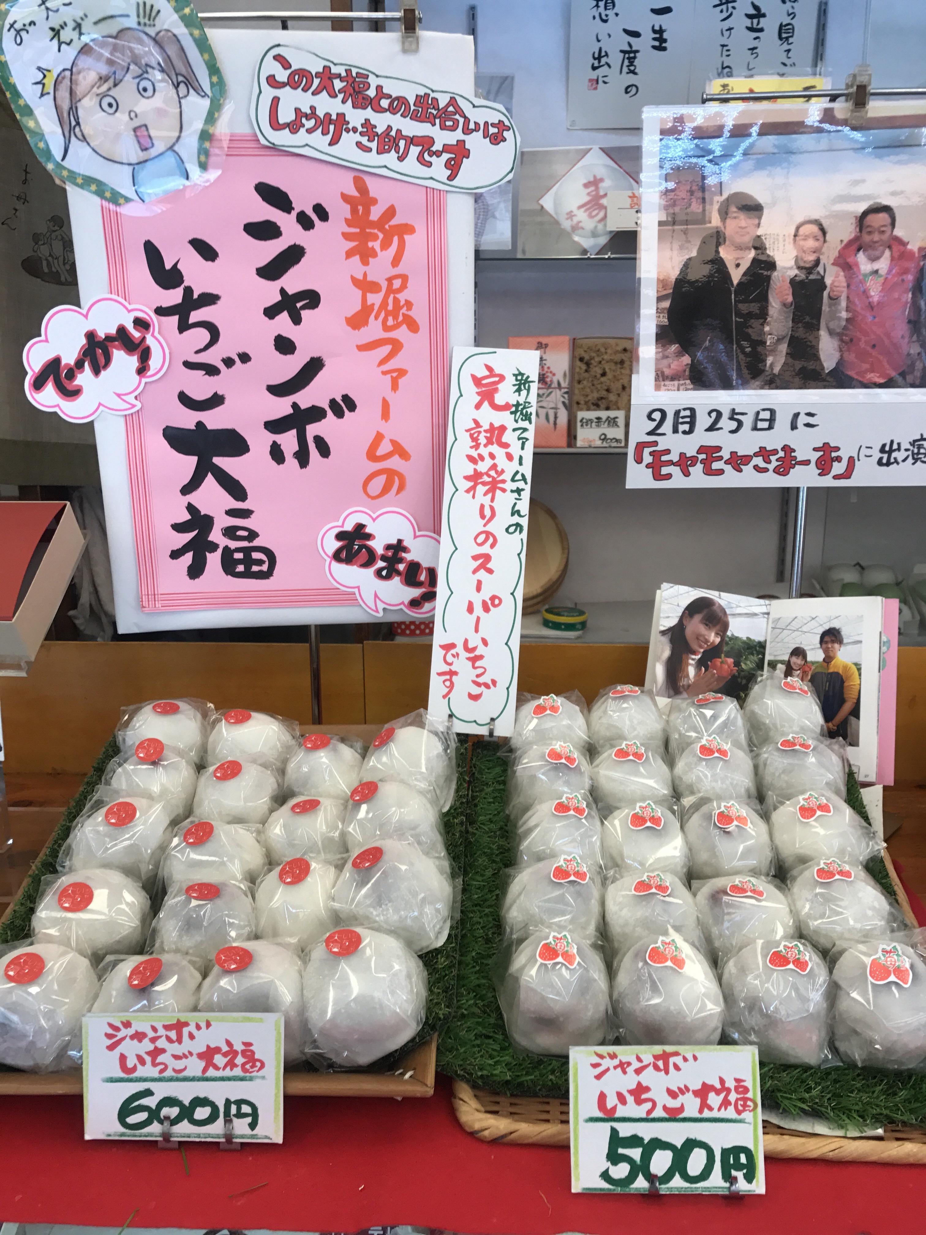 新岩城のジャンボいちご大福
